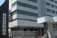 吉林工商学院继续教育学院