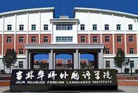 吉林华桥外国语学院继续教育学院
