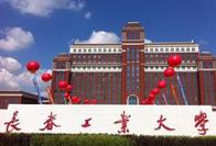 长春工业大学继续教育学院