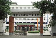 吉林工程技术师范学院继续教育学院
