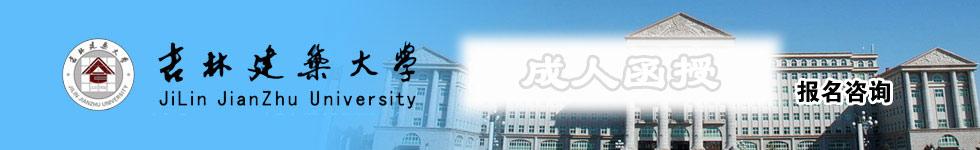 吉林建筑大学函授站