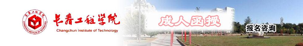 长春工程学院函授站