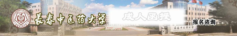 长春中医药大学函授站
