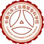 长春汽车工业高等专科学校继续教育学院