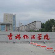 吉林化工学院继续教育学院