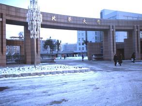 北华大学继续教育学院