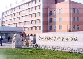 吉林省经济管理干部学院继续教育学院