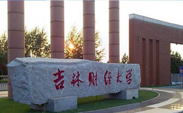 吉林财经大学继续教育学院