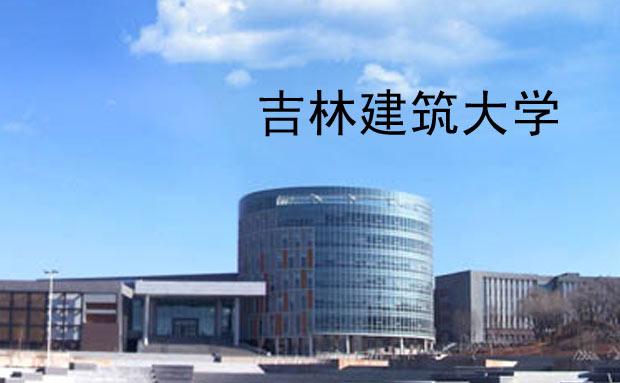 吉林建筑大学继续教育学院