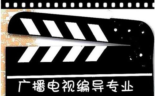 2018年广播电视编导