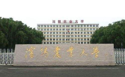 沈阳农业大学继续教育学院