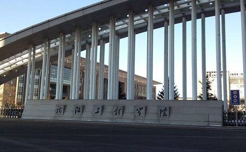 沈阳工程学院继续教育学院