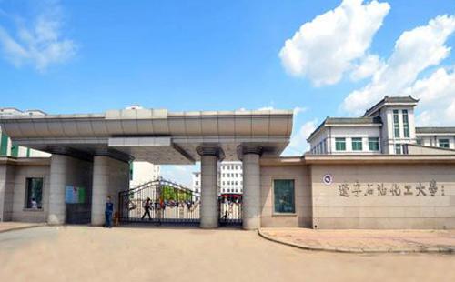 辽宁石油化工大学继续教育学院
