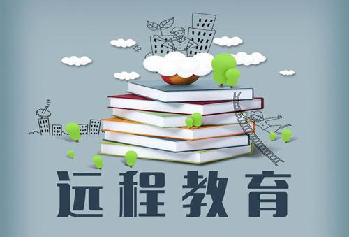 成人高考和远程教育