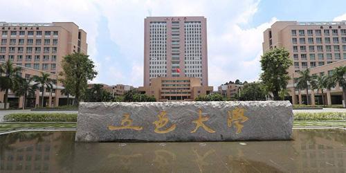 五邑大学自考本科