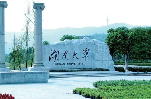 湖南大学继续教育学院