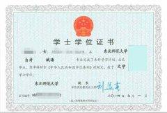 <b>东北师范大学自考本科学位证书样本</b>