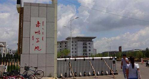 赤峰学院继续教育学院