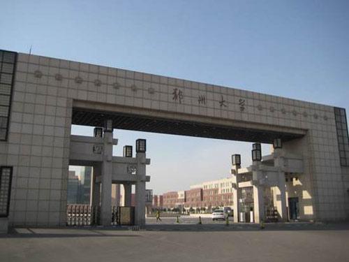 郑州大学继续教育学院(成考大专升本科)【视频】