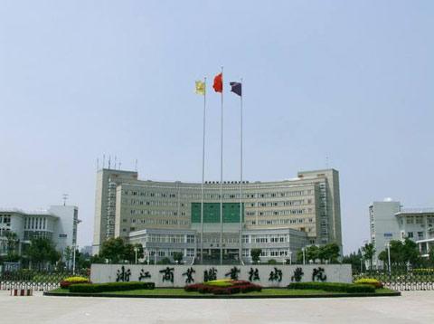 浙江工商职业技术学院继续教育学院(成人高考学历)