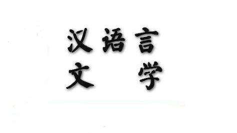 成人高考汉语言文学专业--长春大学