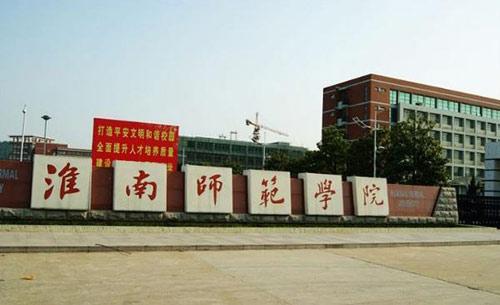 淮南师范学院继续教育学院(成人教育学院)【热】