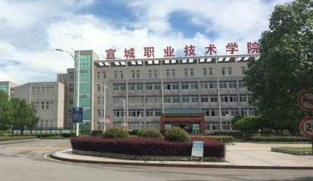 宣城职业技术学院继续教育学院(成人函授大学学历)