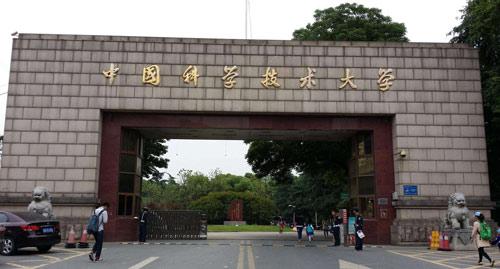 中国科学技术大学继续教育学院【自学专科升本科】