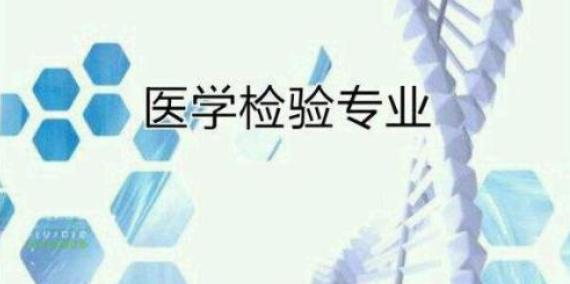 成人高考医学检验技术专业--邵阳医学高等专科学校