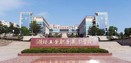 湖北工业职业技术学院继续教育学院(成人教育学院)【热】