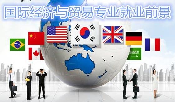 成人高考国际经济与贸易专业--衡阳师范学院