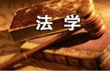 法学专业--成人高考吉林华桥外国语学院