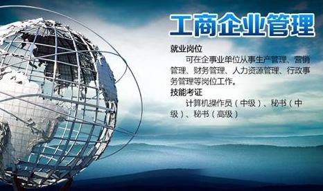 工商管理专业--湖南大学函授专升本