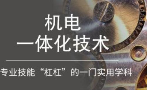 机电一体化技术专业--湖南工程学院函授专升本