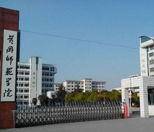 黄冈师范学院继续教育学院(成人教育学院)【热】