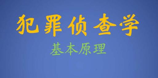 成人高考侦查学专业--湖南警察学院