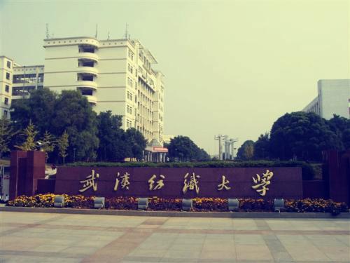 武汉纺织大学继续教育学院(成人教育本科)【视频】