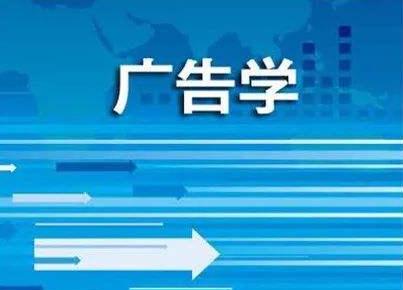 成人高考广告学专业--湖南科技学院