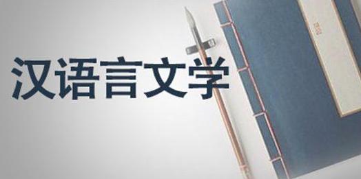 成人高考汉语言文学--湖南人文科技学院