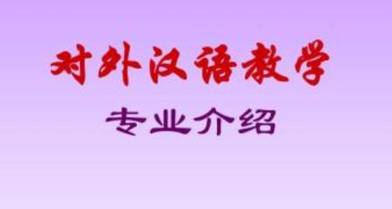 通化师范学院自考本科对外汉语专业简介
