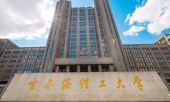 哈尔滨理工大学继续教育学院【自考大专升本科】