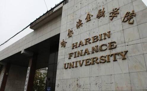 哈尔滨金融学院继续教育学院(函授新生专升本)【视频】