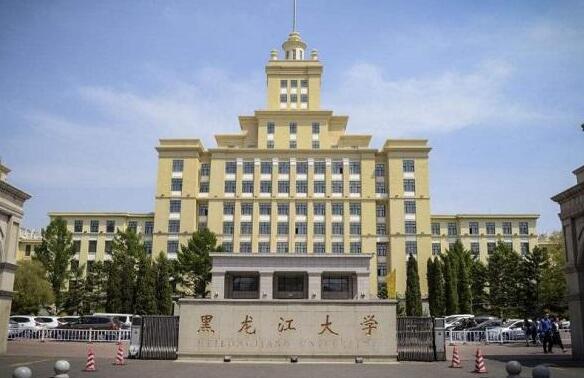 黑龙江大学继续教育学院(成人继续学院 成人高考)