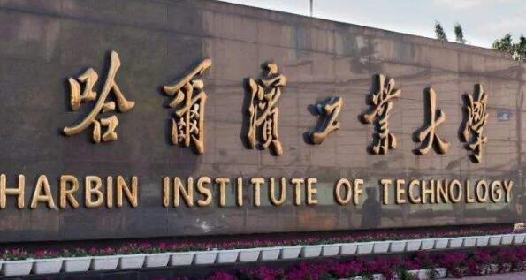 哈尔滨工业大学继续教育学院(函授新生专升本)【视频】