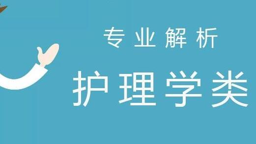 北华大学成人教育专升本护理专业