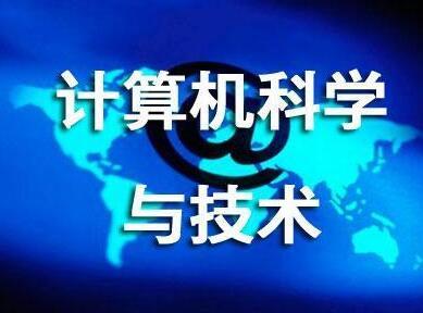 湖南文理学院成人教育学院计算机科学与技术专业含金量高吗