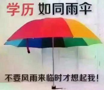 吉林农业大学成人高考招生简章【最新】