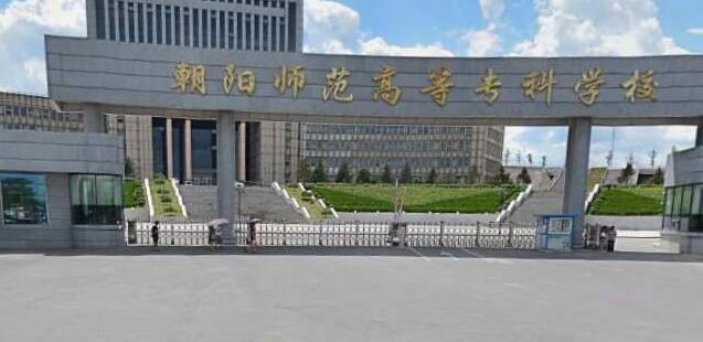 朝阳师范高等专科学校继续教育湖人jrs直播2020年招生公告