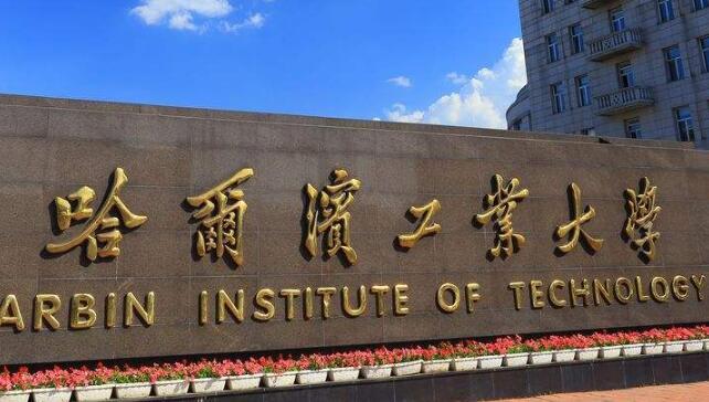 哈尔滨工业大学继续教育湖人jrs直播---绿色报名通道