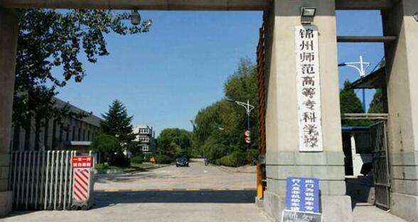 锦州师范高等专科学校继续教育学院2020年招生公告